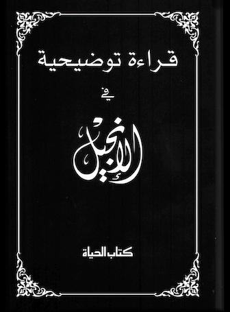 New Testament (Arabic)