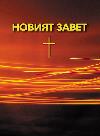 New Testament (Bulgarian)