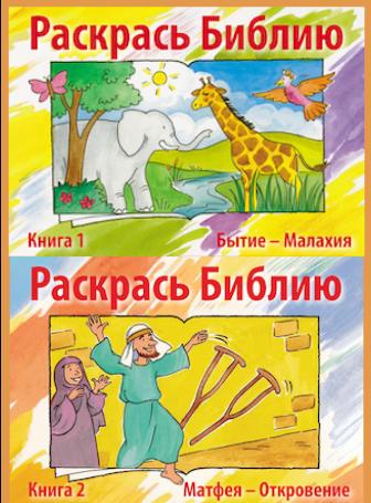 Раскрась Библию (на русском)