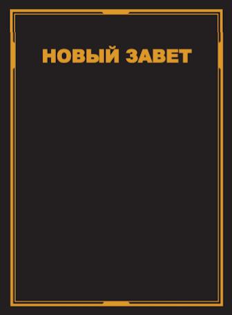 Новый Завет (на русском), Синодальный перевод