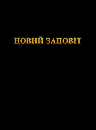 Новый Завет (украинский), перевод Огиенко