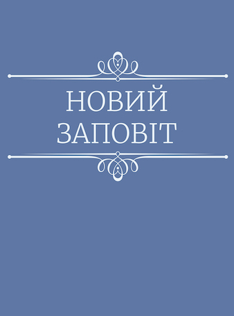 Новый Завет (на украинском), перевод Турконьяка