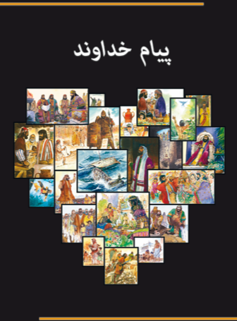 God's Message to You (Farsi)