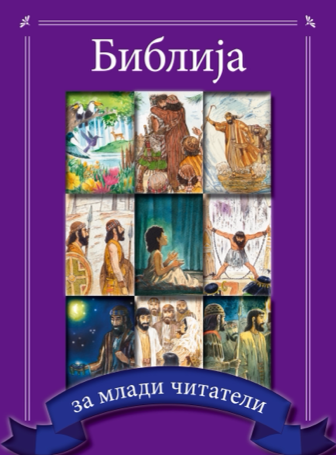 Bible for Young Readers (Macedonian)