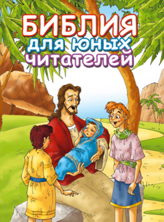 Bible for Young Readers (Russian)