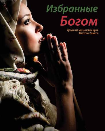 «Избранные Богом» на русском языке