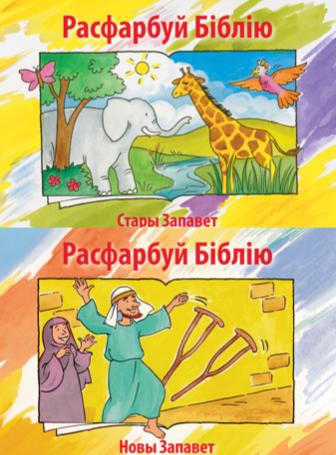 Bible Coloring Book Set (Belarusian)