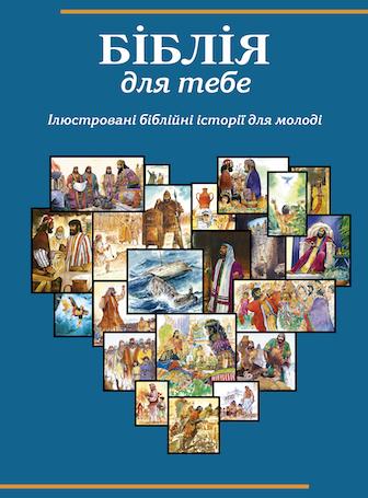 «Библия для тебя» на украинском языке